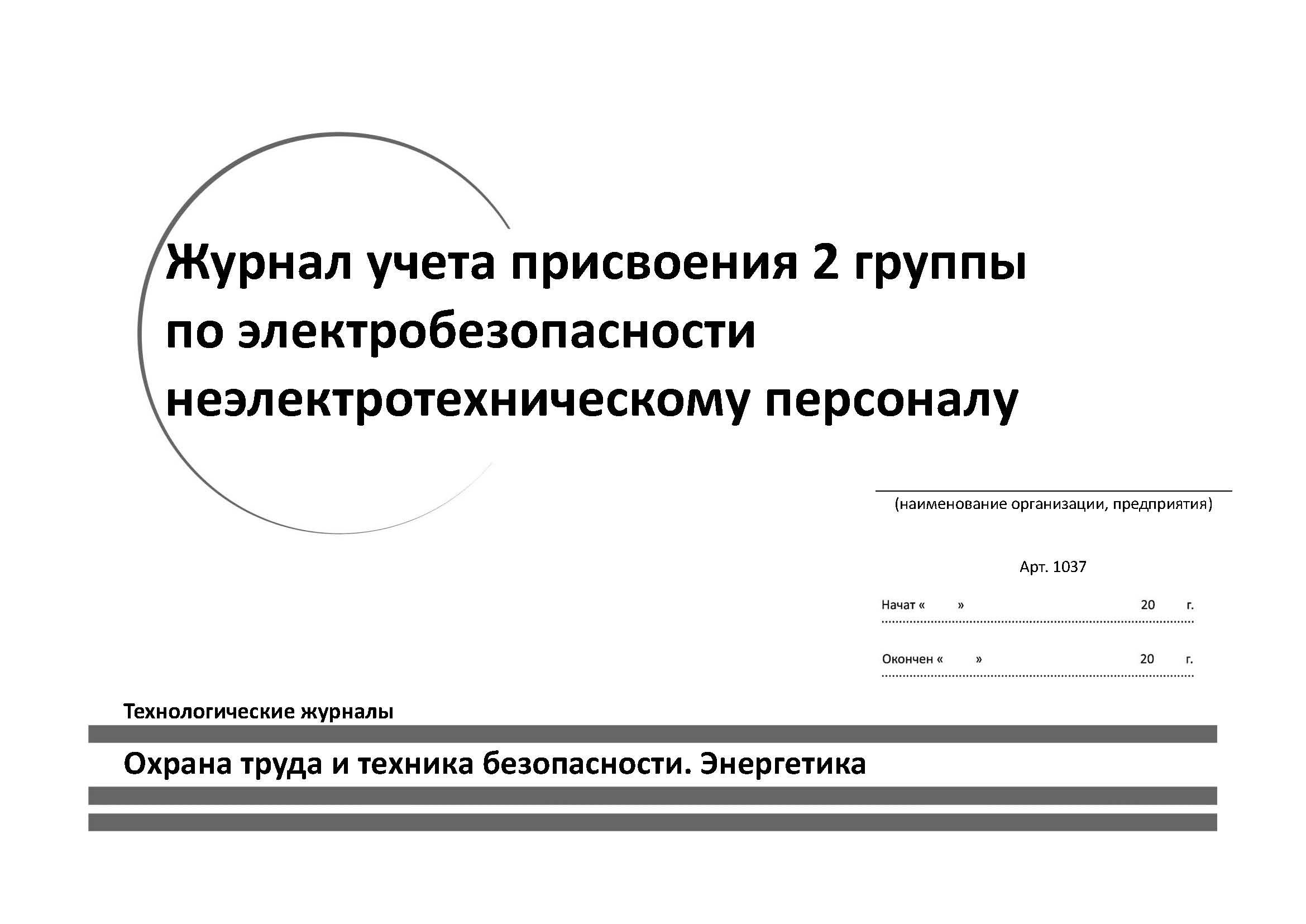Журнал присвоение 2 группы электробезопасность удостоверение сварщика по электробезопасности